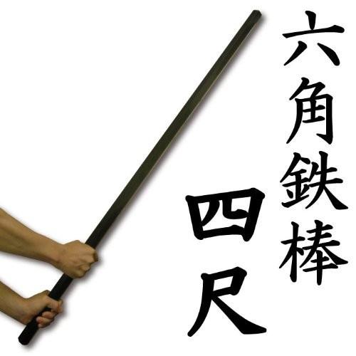 鍛錬用六角鉄棒(ろっかくてつぼう) 4尺 120cm 約8kg 鍛錬棒シリーズ 上半身 筋トレ 鍛錬用鉄棒