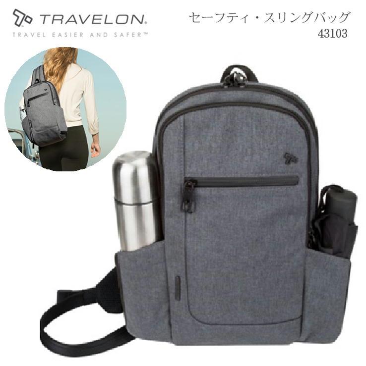 TRAVERON トラベロン セーフティスリングバッグ グレー 43103 ワンショルダーバッグ 斜め掛け シングルストラップ 肩がけ リュック 旅行鞄 バッグ
