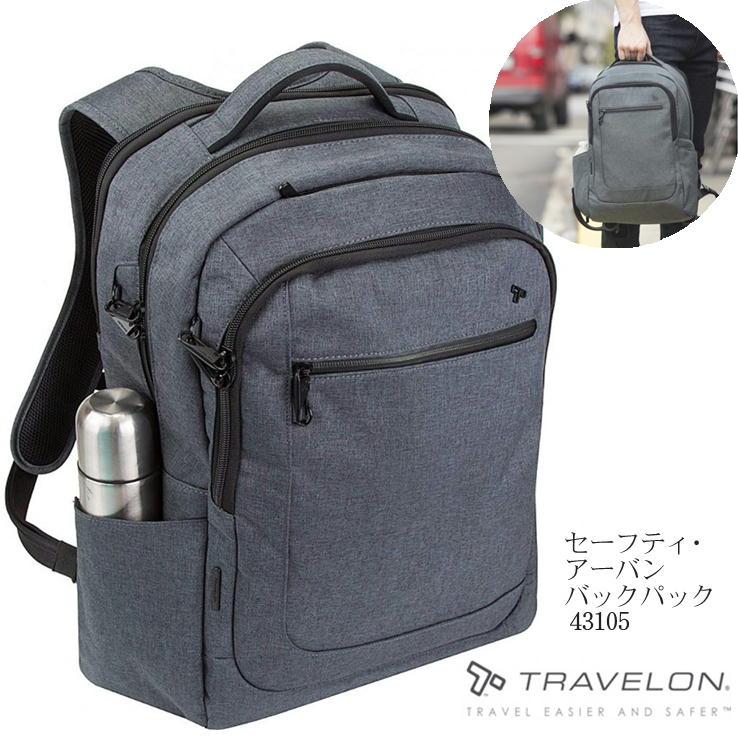 TRAVERON トラベロン セーフティ・アーバンバックパック グレー 43105 ショルダーバッグ 撥水生地 盗難防止機能 リュック 海外旅行 旅行鞄 バッグ