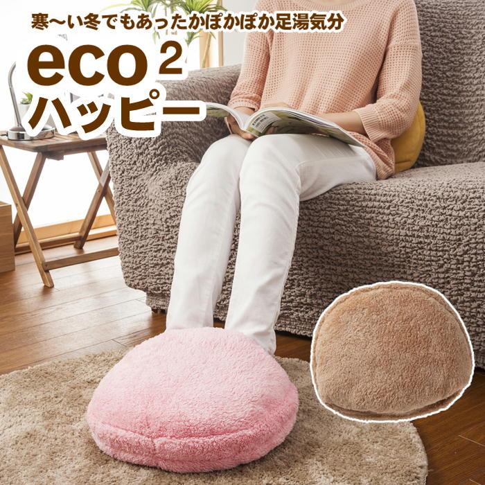 エコエコハッピー 蓄熱式フットウォーマー&湯たんぽ eco2ハッピー EWT-1546J 充電式 足元 冷え アンカ