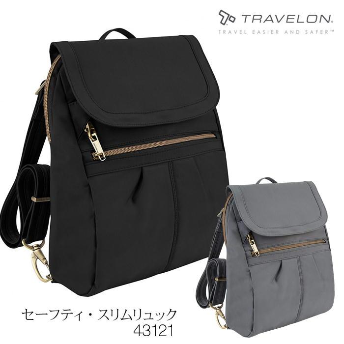 TRAVERON トラベロン セーフティ・スリムリュック 43121 バックパック 撥水生地 盗難防止機能 タブレット対応 リュック シンプル 小型 海外旅行 旅行鞄 バッグ