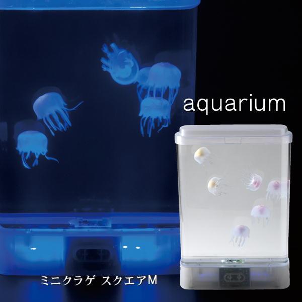 アクアリウム AQUARIUM ミニクラゲ スクエアM 18158 イシグロ インテリア 人工 癒し シリコン ジェリーフィッシュ 水槽