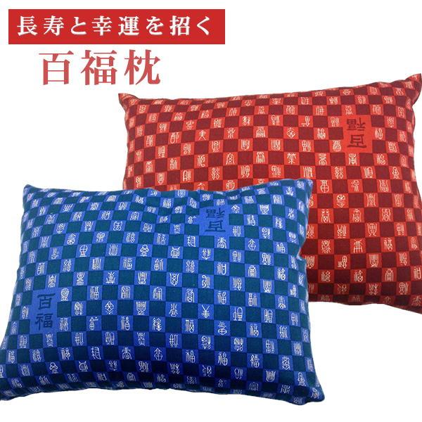 百福枕 開運長壽 そば殻枕 えんじ 藍色 100%そば殻使用 開運 縁起枕 日本製
