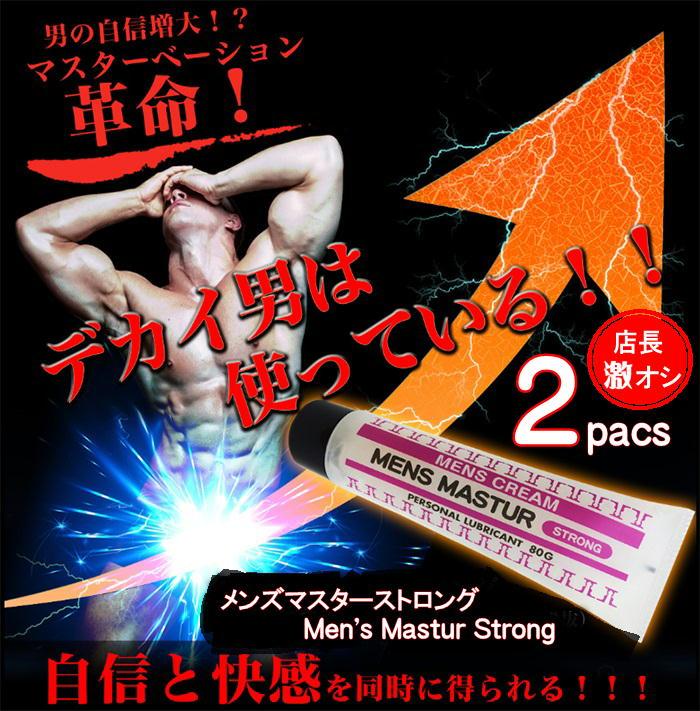 メンズマスターストロング 2個セット MEN'S MASTUR STRONG 増大クリーム メンズローション/ジェル