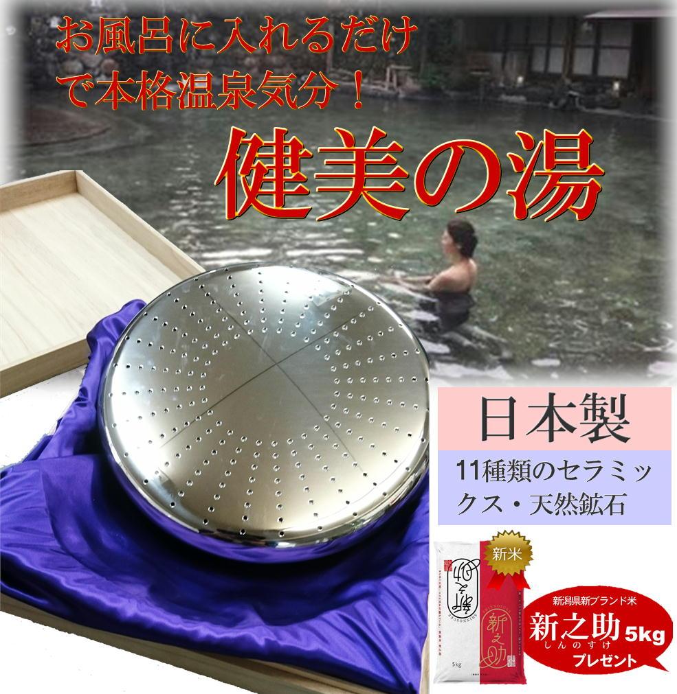 家庭用温浴器 「健美の湯」天然鉱石 機能性セラミックス 日本製 健康維持 岩盤浴 お米プレゼント付き
