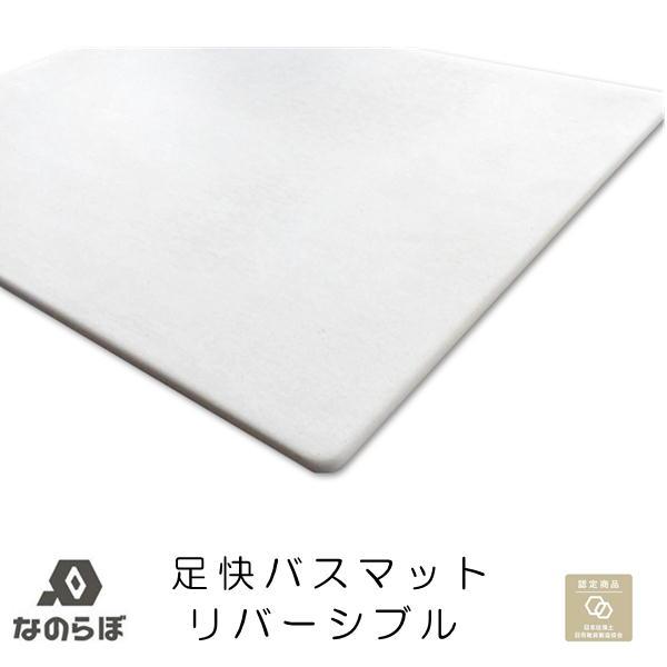 珪藻土 UB足快バスマット リバーシブル レギュラーサイズ 無地 デザイン 日本製 浴室 バスマット なのらぼ ※代金引換決済不可