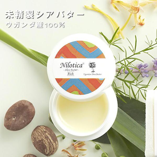 未精製シアバター ニロティカシアバターリッチ 27g 全身保湿クリーム Nilotica プレーン オーガニック スキンケア 乾燥肌 ウガンダ産シアバター100%配合