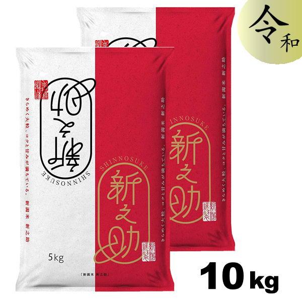 【令和元年産】新潟県産 新之助 10kg (5kg×2袋) 新潟米 新ブランド米 コシヒカリ 新米