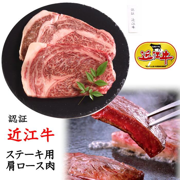認証近江牛(おうみうし) ステーキ肉 肩ロース 150g×2枚 滋賀 ステーキ用 高級ブランド牛 ギフト 冷凍便 JB91120 ※代引き不可