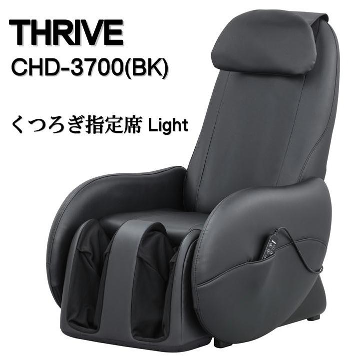 スライヴ THRIVE マッサージチェア CHD-3700 くつろぎ指定席Light BK ブラック Daito フットマッサージャー 大東電機工業