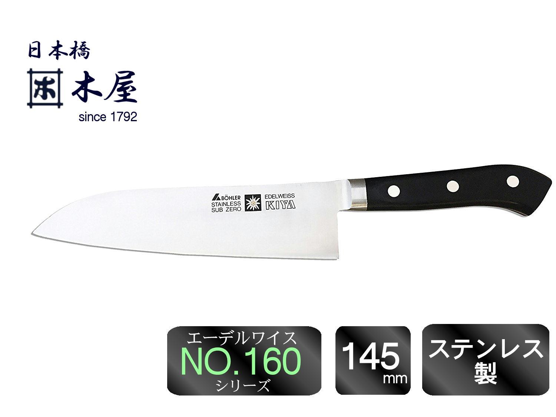 日本橋木屋 エーデルワイス 洋庖丁 EDELWEISS No.160シリーズ 145mm 中鎌型 包丁(ツバ付き)キッチン 料理 日本製
