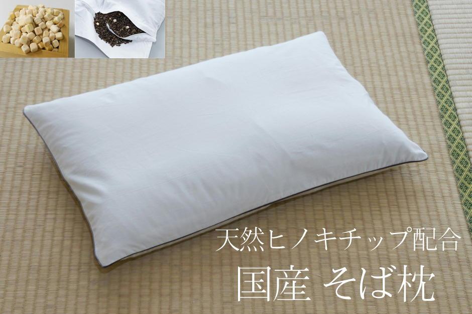 そば枕 日本製 天然ヒノキチップ配合 高知産 土佐ヒノキ そば殻まくら 山甚物産