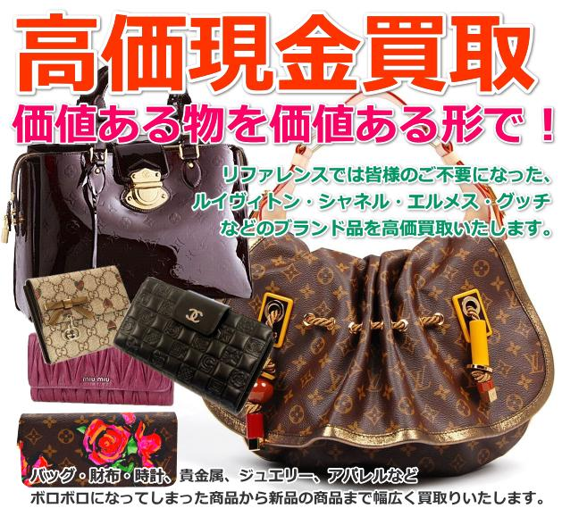 Purchase watches, buy take-out services, and brand, wallets, bags, gold, Platinum, watches and courier purchasing services, and nationwide from anywhere in OK! Please order this kit you would like. Sale price will be fixed to 0 yen after confirming your