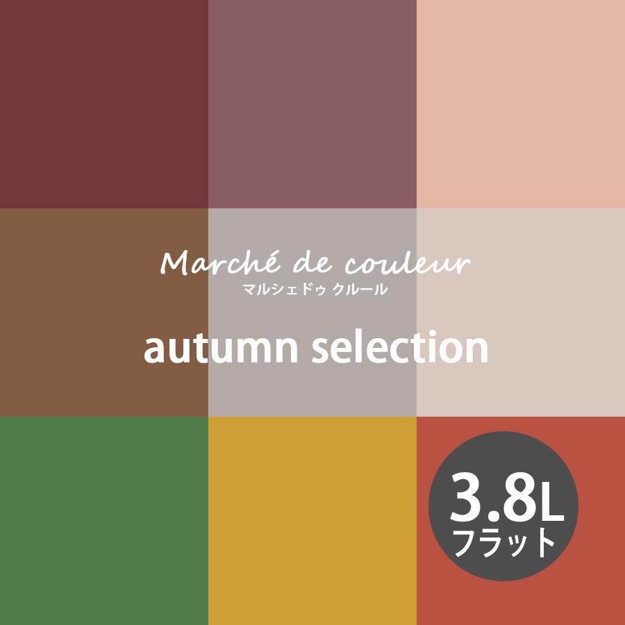 Marche de couleur(マルシェ ドゥ クルール)/autumn selection/超低VOCで安心/プレミアムエナメルペイントDURAPOXY/ケリーモア社/内装用水性塗料/3.8L(1ガロン)/2回塗り16~20平米塗布/フラット(つや消し)タイプ