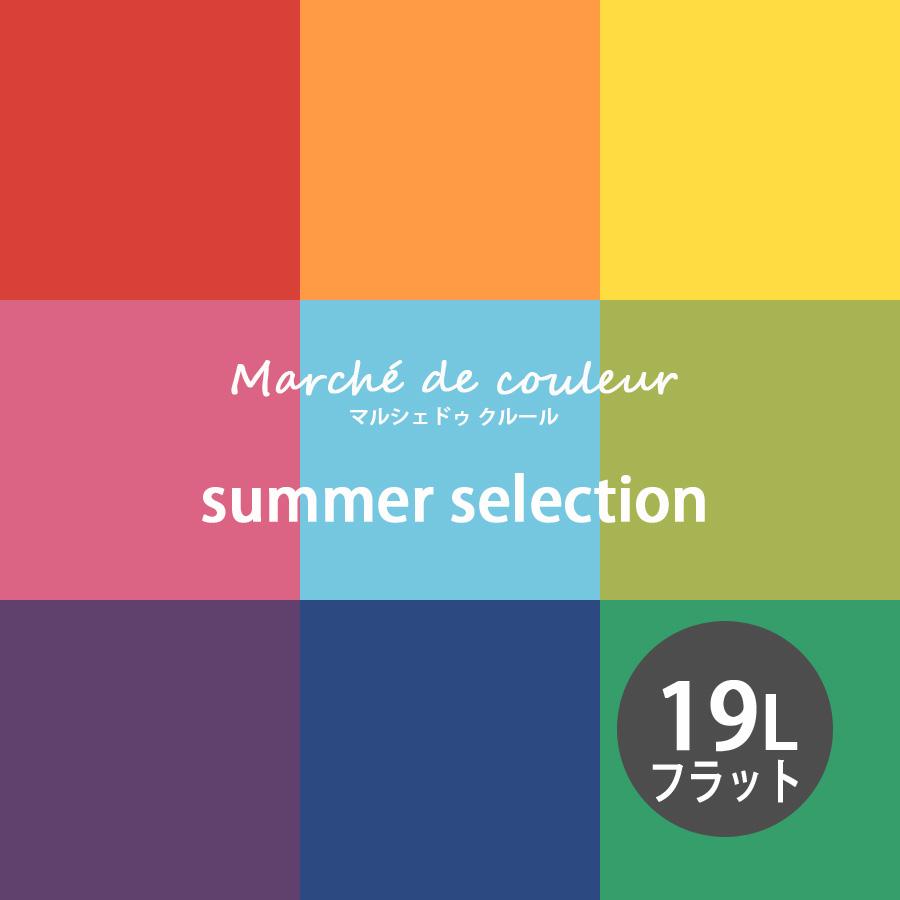 Marche de couleur(マルシェ ドゥ クルール)/summer selection/超低VOCで安心/プレミアムエナメルペイントDURAPOXY/ケリーモア社/内装用水性塗料/19L(5ガロン)/2回塗り80~100平米塗布/フラット(つや消し)タイプ