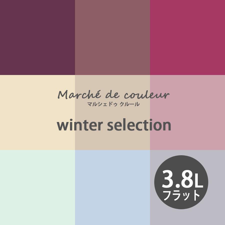 Marche de couleur(マルシェ ドゥ クルール)/winter selection/超低VOCで安心/プレミアムエナメルペイントDURAPOXY/ケリーモア社/内装用水性塗料/3.8L(1ガロン)/2回塗り16~20平米塗布/フラット(つや消し)タイプ