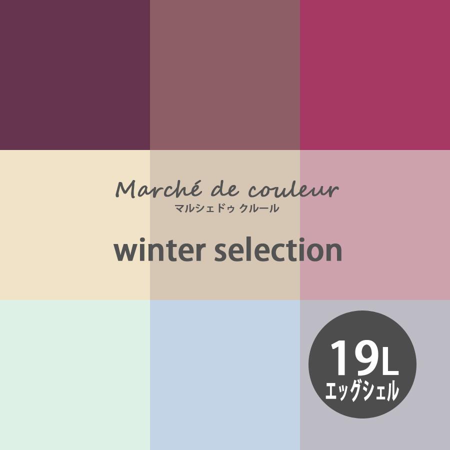 Marche de couleur(マルシェ ドゥ クルール)/winter selection/超低VOCで安心/プレミアムエナメルペイントDURAPOXY/ケリーモア社/内装用水性塗料/19L(5ガロン)/2回塗り80~100平米塗布/エッグシェル(3分つやあり)タイプ