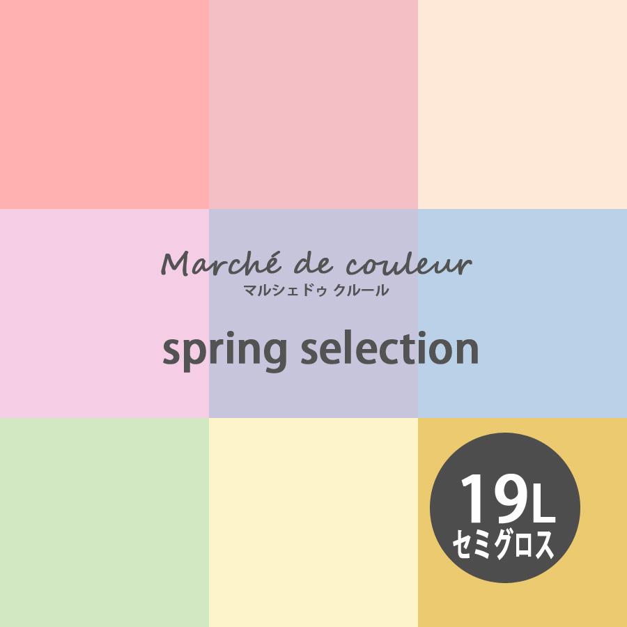 Marche de couleur(マルシェ ドゥ クルール)/spring selection/超低VOCで安心/プレミアムエナメルペイントDURAPOXY/ケリーモア社/内装用水性塗料/19L(5ガロン)/2回塗り80~100平米塗布/セミグロス(7分つやあり)タイプ