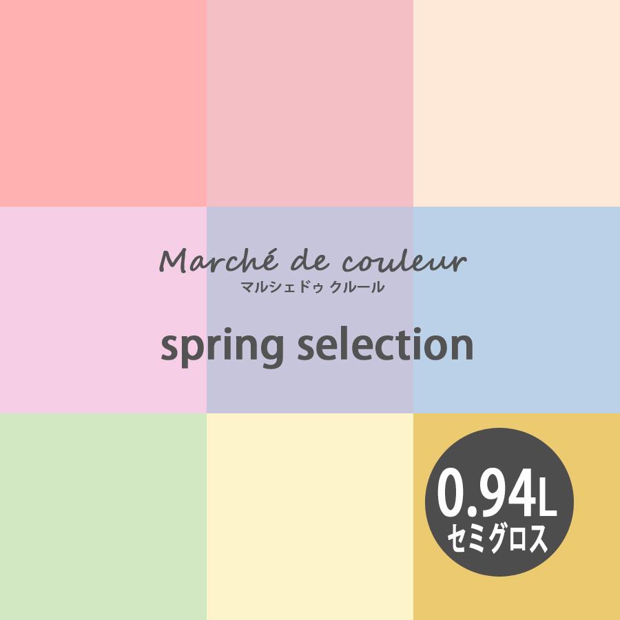 Marche de couleur(マルシェ ドゥ クルール)/spring selection/超低VOCで安心/プレミアムエナメルペイントDURAPOXY/ケリーモア社/内装用水性塗料/0.94L(1クォート)/2回塗り4~5平米塗布/セミグロス(7分つやあり)タイプ