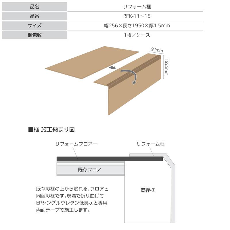床タイル/シンコール/簡単リフォーム/eminenceReformFloorエミネンスリフォームフロア框(かまち)/薄さ1.5mm//木目/フローリングリフォーム/ケース販売1ケース=1枚入