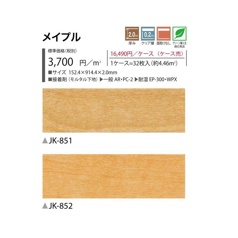 フロアタイル/サンゲツ/FLOOR TILE2019-2021:2厚/81ページ/メーカー品番:JK-851-852/メイプル/ケース販売/参考:1ケース=32枚入(約4.46平米)