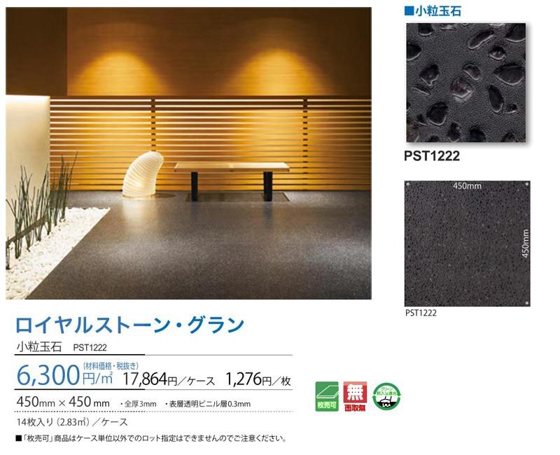 木目調タイル/東リ/ロイヤルストーン グラン/小粒玉石/メーカー品番:PST1222/14枚入り(2.83m2)/サイズ45cm×45cm