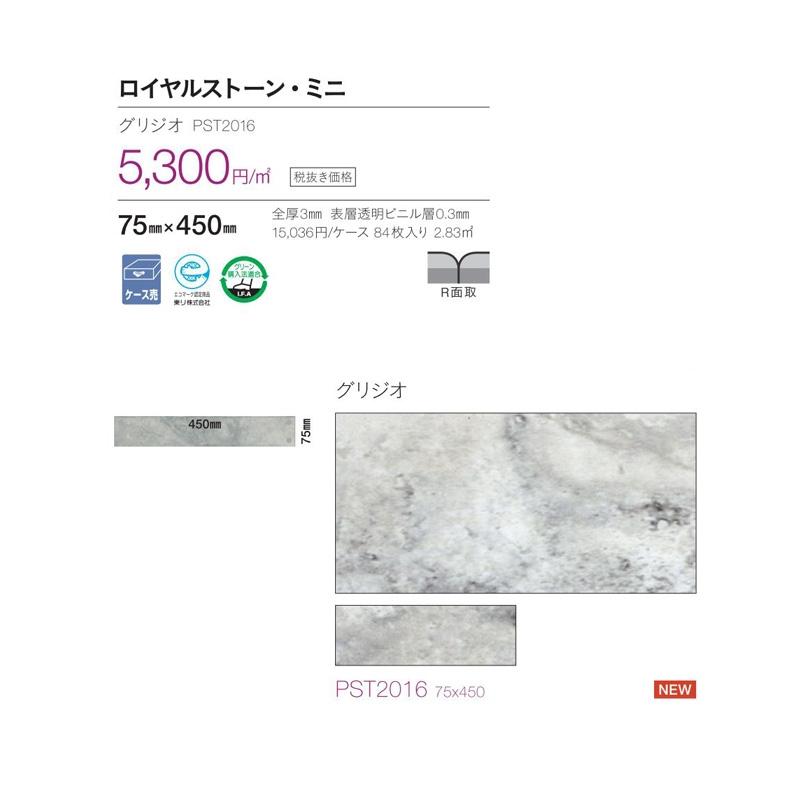 石目調タイルなど/東リ/ロイヤルストーン・モア/アジャックス/メーカー品番:PST2012/サイズ:45cm×90cm/8枚入り  (3.24m2)ケース販売