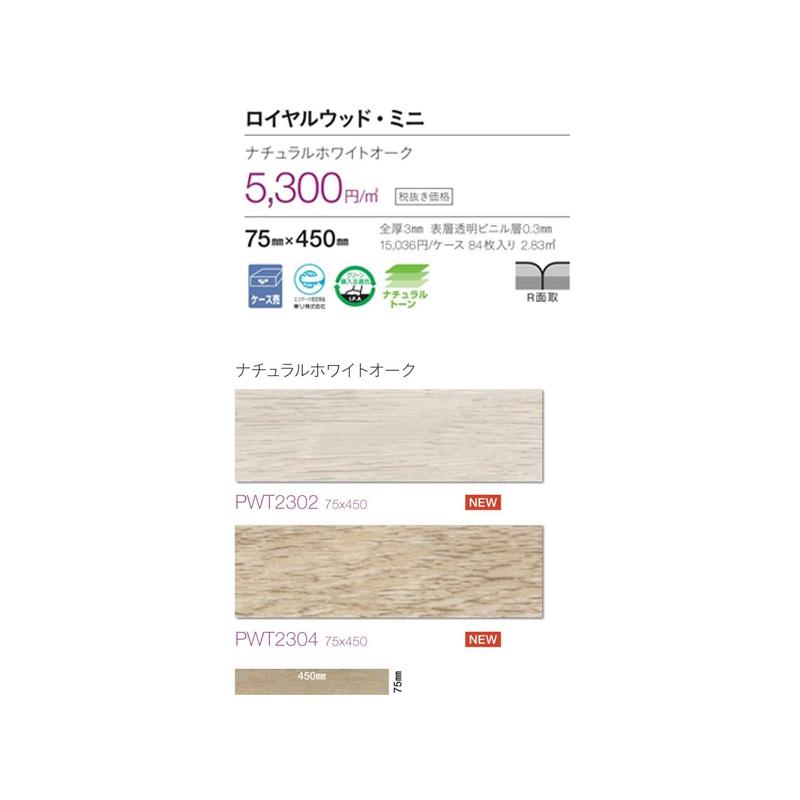 木目調タイル/東リ/ロイヤルウッドミニ/ナチュラルホワイトオーク/メーカー品番:PWT2302,PWT2304/サイズ:7.5cm×45cm/84枚入り(2.83m2)ケース販売