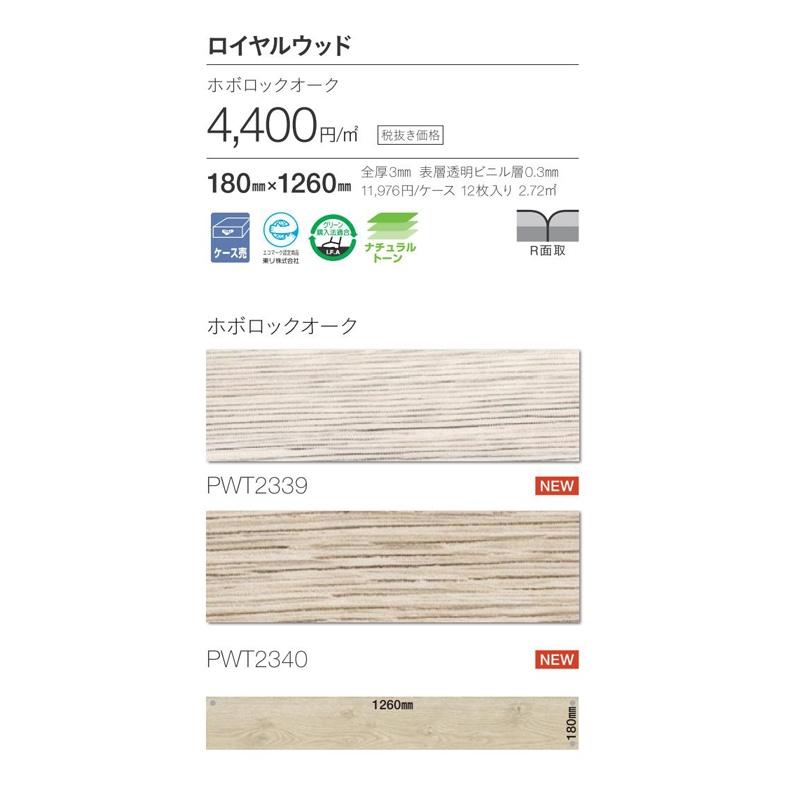 木目調タイル/東リ/ロイヤルウッド/ホボロックオーク/メーカー品番:PWT2339,PWT2340/サイズ:18cm×126cm/12枚入り(2.72m2)ケース販売