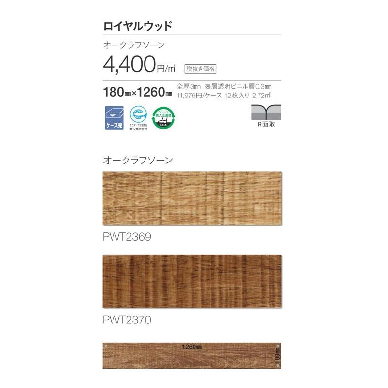 木目調タイル/東リ/ロイヤルウッド/オークラフソーン/メーカー品番:PWT2369,PWT2370/サイズ:18cm×126cm/12枚入り(2.72m2)ケース販売