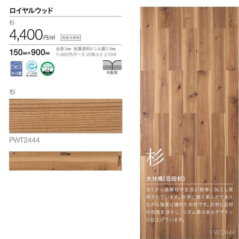 木目調タイル/東リ/ロイヤルウッド/杉/メーカー品番:PWT2444/サイズ:15cm×90cm/20枚入り(2.7m2)ケース販売