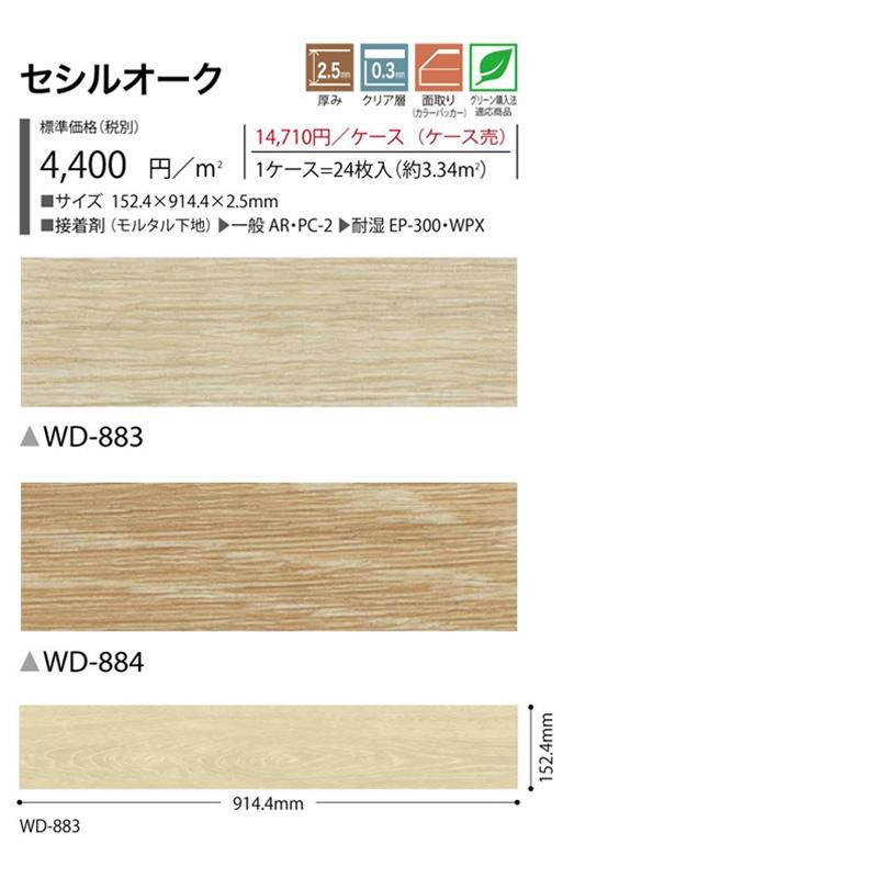 フロアタイル/サンゲツ/FLOOR TILE2019-2021:WOOD/15ページ/メーカー品番:WD-883-884/セシルオーク/ケース販売1ケース=24枚入(約3.34平米)