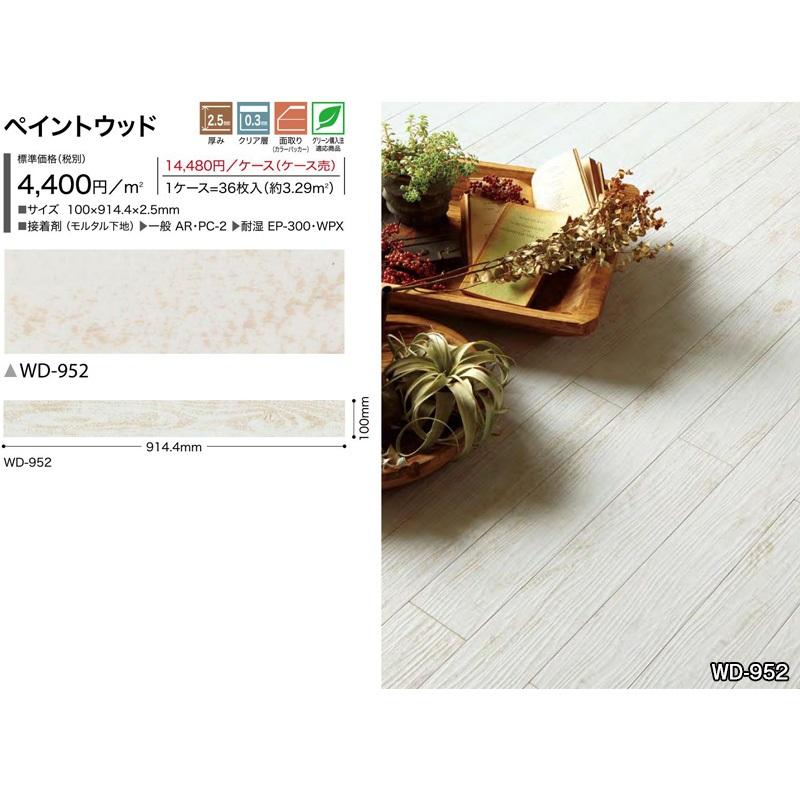フロアタイル/サンゲツ/FLOOR TILE2019-2021:WOOD/31ページ/メーカー品番:WD-952-952/ペイントウッド/ケース販売/参考:1ケース=36枚入(約3.29平米)