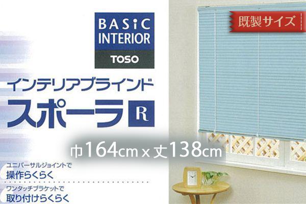 無地/ブラインド/操作らくらく/取付らくらく/TOSOスポーラR  巾164cm×丈138cm