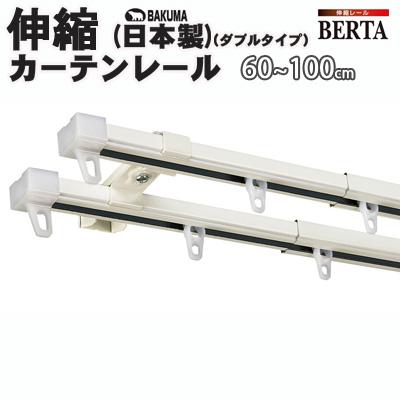 ギフ_包装 最安値に挑戦 伸縮自在だから安心 便利なレールです 信用 ダブルタイプ ホワイト 日本製角型伸縮カーテンレール 新潟 ASBA005-WH 60-100cm ベルタ BP-10W-WH 燕三条品質