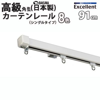 評価 激安 既製サイズの高級カーテンレール シングルタイプ ホワイトウッドなど8色 日本製角型カーテンレール AL完売しました 燕三条品質 新潟 91cm エクセレントパッケージセット ASBA009