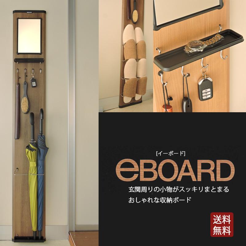 ドア、玄関ユニット家具、壁面などに簡単に設置できる収納ラックe-BOARD[イーボード]/3タイプ×2カラー/送料無料/eBOARD