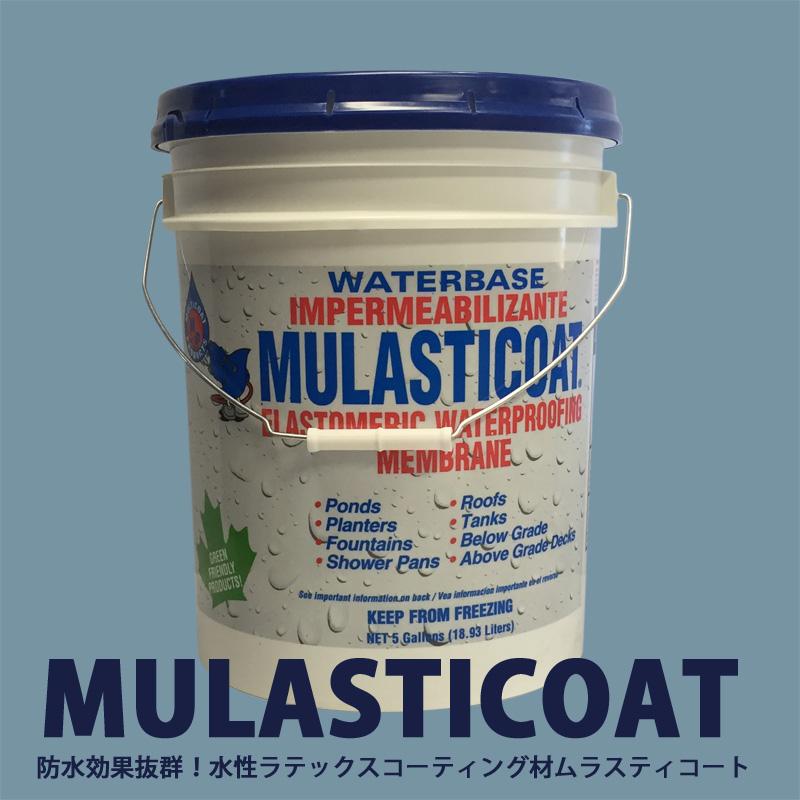 ムラスティコート/5ガロン(18.93L)/MULASTICOAT/水性ラテックス(樹脂)コーティング材/強力防水材/マルチコート社