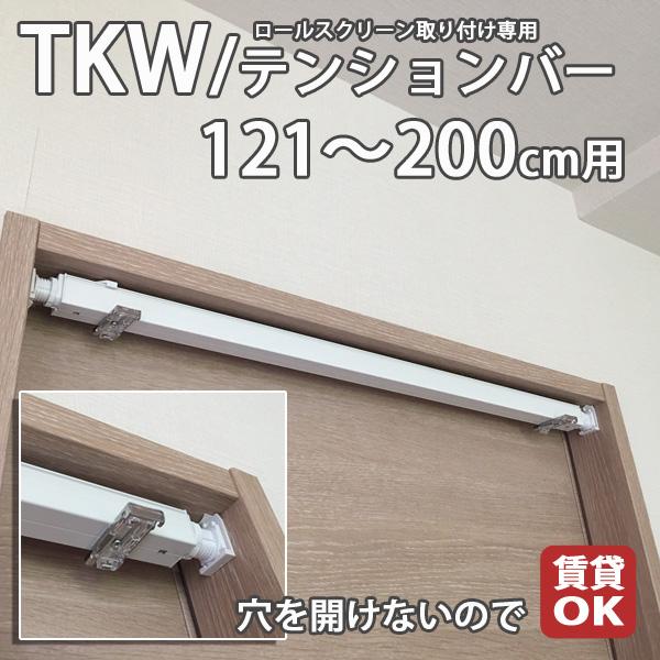 TKW/テンションバー/補助部品/ビス穴をあけられないタイル壁のバスルームなどに最適/121~200cmサイズオーダー