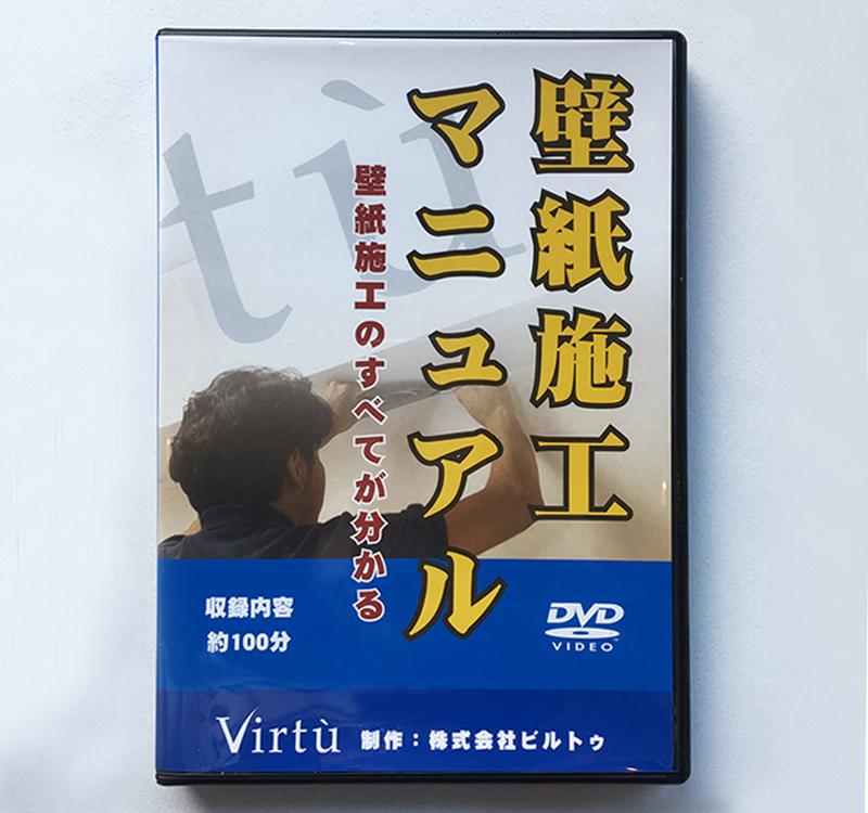 壁紙施工マニュアルDVD/Virtu/ビルトゥ/壁紙職人