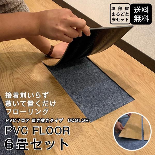 接着剤不要で簡単/置くだけフローリングDIY/敷くだけ/PVC FLOOR(フロア)置き敷きタイプ/6畳セット/180×1280×5mm/10枚入り×5箱/6色/約11.5平米(3,500円/平米)