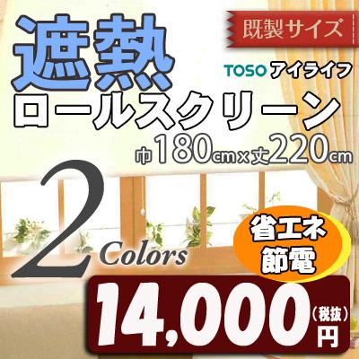 無地/遮熱ロールスクリーン/洗えるタイプ/反射64.3%/カーテンレールに取付OK/TOSOアイライフ(遮熱ロールスクリーン)  巾180cm×丈220cm