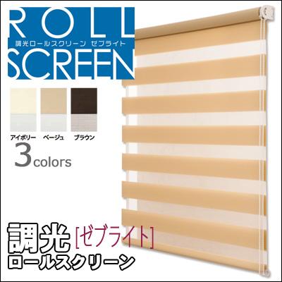 無地/調光ロールスクリーン/新スタイル/フルネス/2種類のスクリーンで光を調節/ゼブライト(調光ロールスクリーン)  巾180cm×丈190cm
