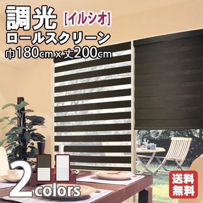 無地/調光ロールスクリーン/フルネス/新スタイル/2種類のスクリーンで光を調節/イルシオ(調光ロールスクリーン)  巾180cm×丈200cm