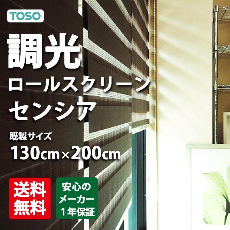 無地/調光ロールスクリーン/新スタイル/2種類のスクリーンで光を調節/TOSOセンシア(調光ロールスクリーン)  巾130cm×丈200cm