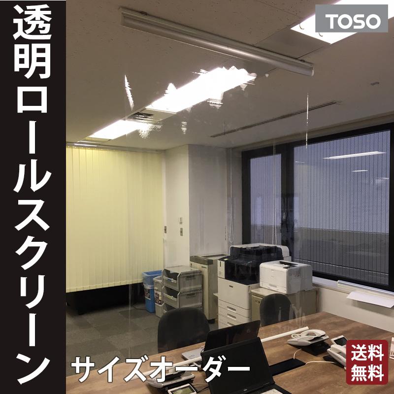 簡易間仕切りに 受付窓口に 透明なロールスクリーン 送料無料 受注生産 材料在庫限り 卓抜 ウイルス対策 防炎 TOSOトーソー 国産品 透明ロールスクリーン 飛沫感染防止 サイズオーダー