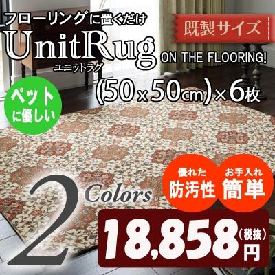 メダリオン/ユニットラグ/日本製/エキゾチックで優美なシルクロード織物調アラベスク模様/防炎・制電・防汚加工/50cm×50cm(6枚セット)/KD800(UR1483)/川島織物セルコン