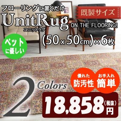 ボタニカル/ユニットラグ/日本製/ファンタジックな植物模様を繊細な色調で表現したタイル調デザイン/防炎・制電・防汚加工/50cm×50cm(6枚セット)/KD800(UR1484)/川島織物セルコン