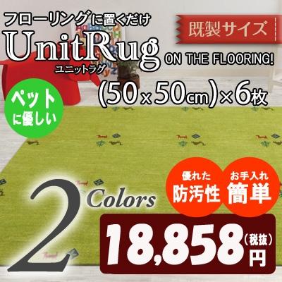 ギャベ/ユニットラグ/日本製/遊牧民のギャベ模様をアレンジしたデザインラグ/防炎・制電・防汚加工/50cm×50cm(6枚セット)/KD800-5,KD800-6(UR1487,UR1488)/川島織物セルコン