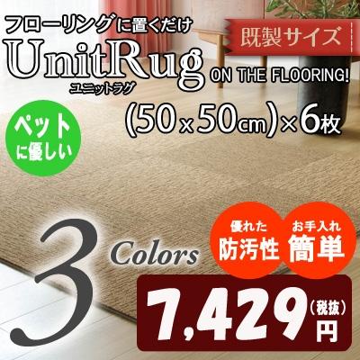 カジュアルライン/ユニットラグ/日本製/ナチュラルなストライプをボリューム感あるテクスチャーで表現したベーシックなデザインラグ/防炎・制電・防汚加工/50cm×50cm(6枚セット)/KD820-1,KD820-2,KD820-3(UR1480,UR1481,UR1482)/川島織物セルコン